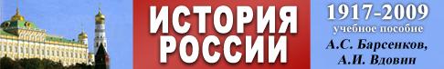 История России средний